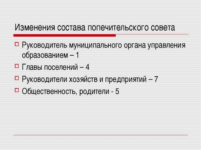 Изменения состава попечительского совета Руководитель муниципального органа у...