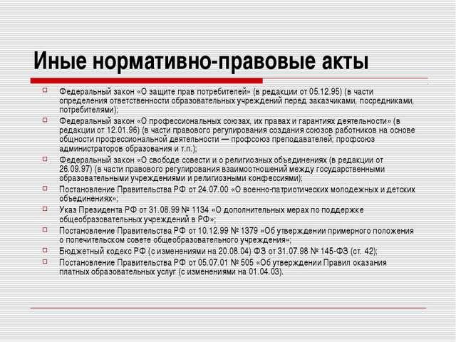 Иные нормативно-правовые акты Федеральный закон «О защите прав потребителей»...