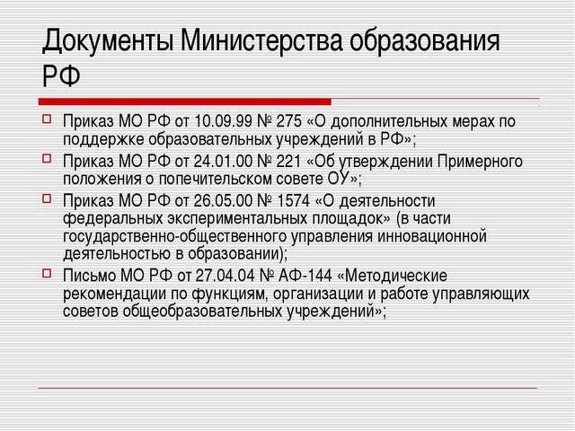 Документы Министерства образования РФ Приказ МО РФ от 10.09.99 № 275 «О допол...