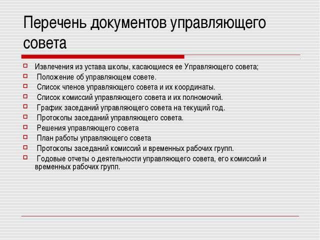 Перечень документов управляющего совета Извлечения из устава школы, касающиес...