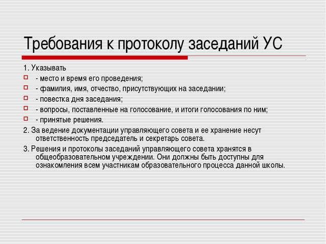 Требования к протоколу заседаний УС 1. Указывать - место и время его проведен...