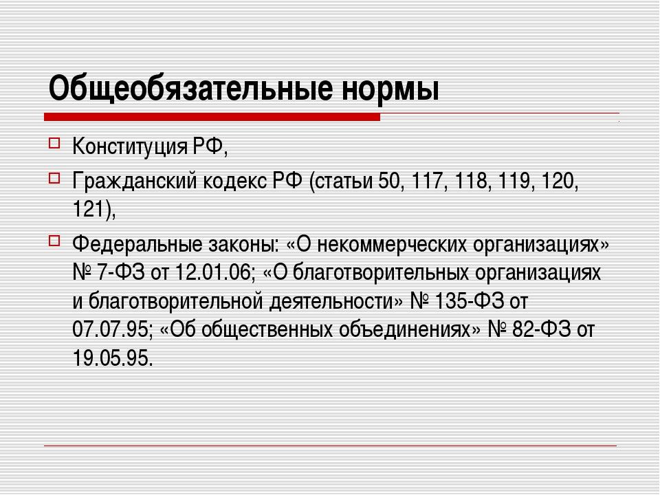 Общеобязательные нормы Конституция РФ, Гражданский кодекс РФ (статьи 50, 117,...