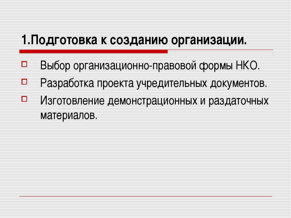 1.Подготовка к созданию организации. Выбор организационно-правовой формы НКО....