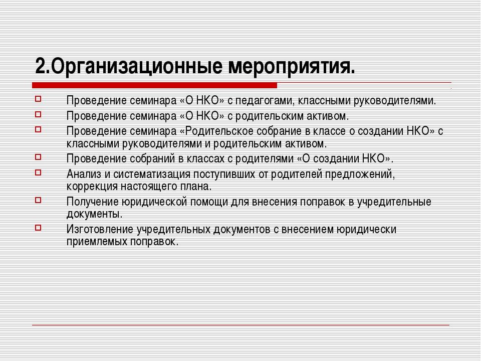 2.Организационные мероприятия. Проведение семинара «О НКО» с педагогами, клас...