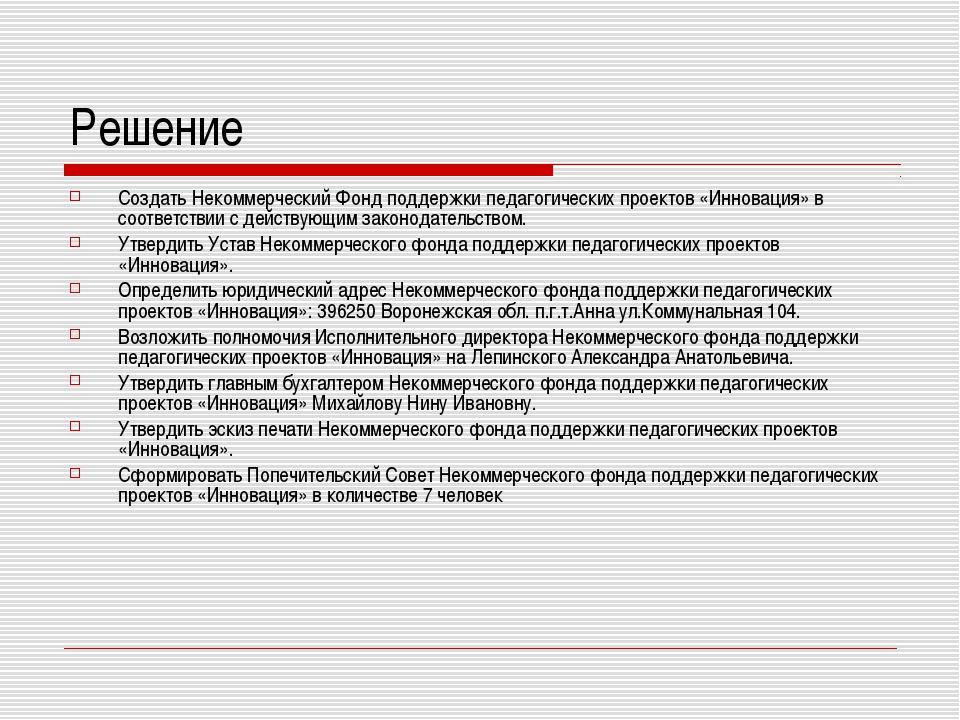Решение Создать Некоммерческий Фонд поддержки педагогических проектов «Иннова...