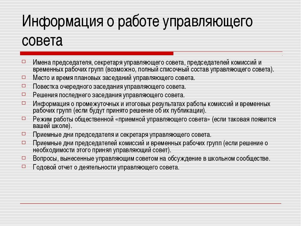 Информация о работе управляющего совета Имена председателя, секретаря управля...