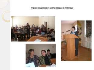 Управляющий совет школы создан в 2009 году