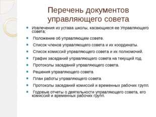 Перечень документов управляющего совета Извлечения из устава школы, касающиес