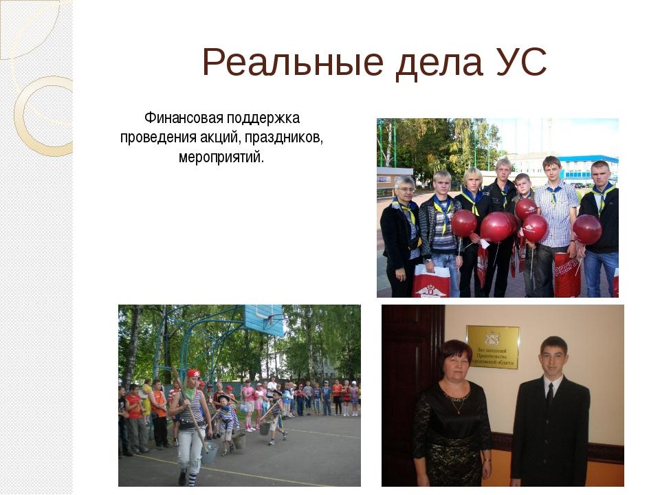 Реальные дела УС Финансовая поддержка проведения акций, праздников, мероприят...