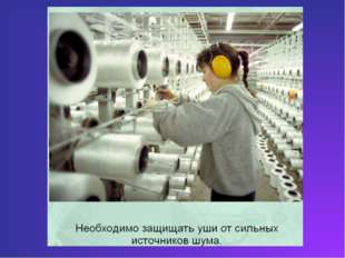 Гигиена слуха
