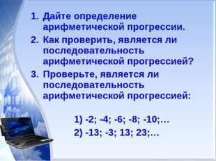 Дайте определение арифметической прогрессии. Как проверить, является ли после