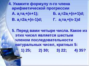 4. Укажите формулу n-го члена арифметической прогрессии А. аn=а1+(n+1);Б.