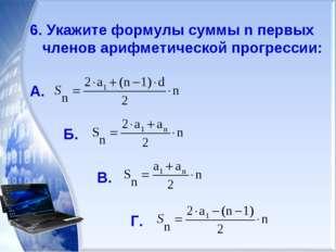 6. Укажите формулы суммы n первых членов арифметической прогрессии: А.