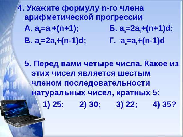 4. Укажите формулу n-го члена арифметической прогрессии А. аn=а1+(n+1);Б....