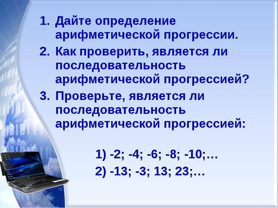 Дайте определение арифметической прогрессии. Как проверить, является ли после...