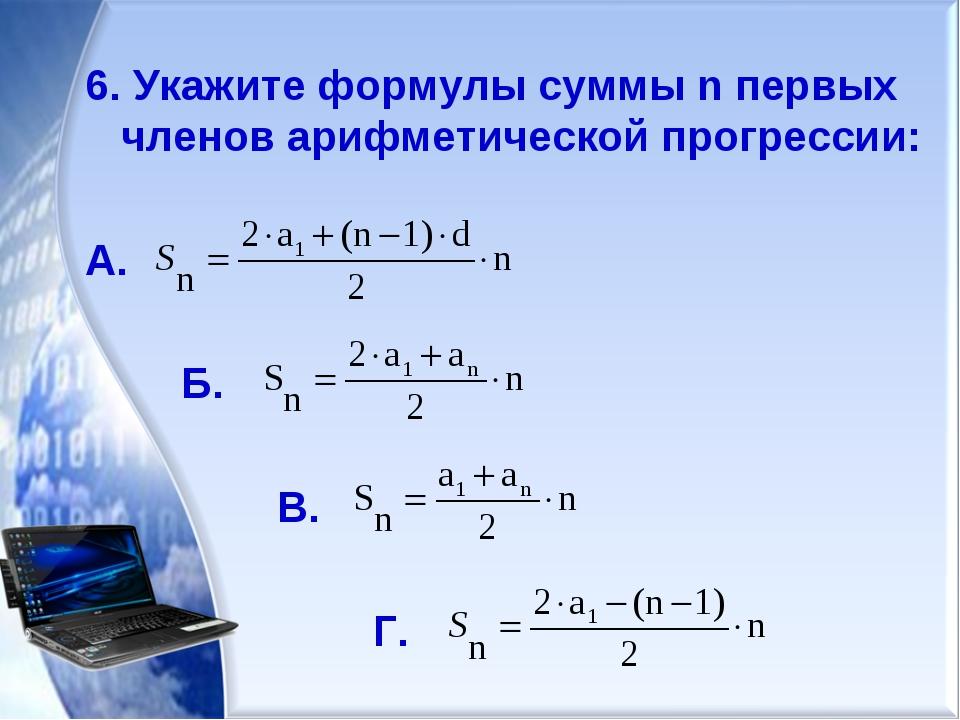 6. Укажите формулы суммы n первых членов арифметической прогрессии: А....