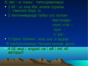Күміс қақпаның тапсырмалары: 1 Мұқағали Мақатаев туралы әңгімелеп беріңіз. 2