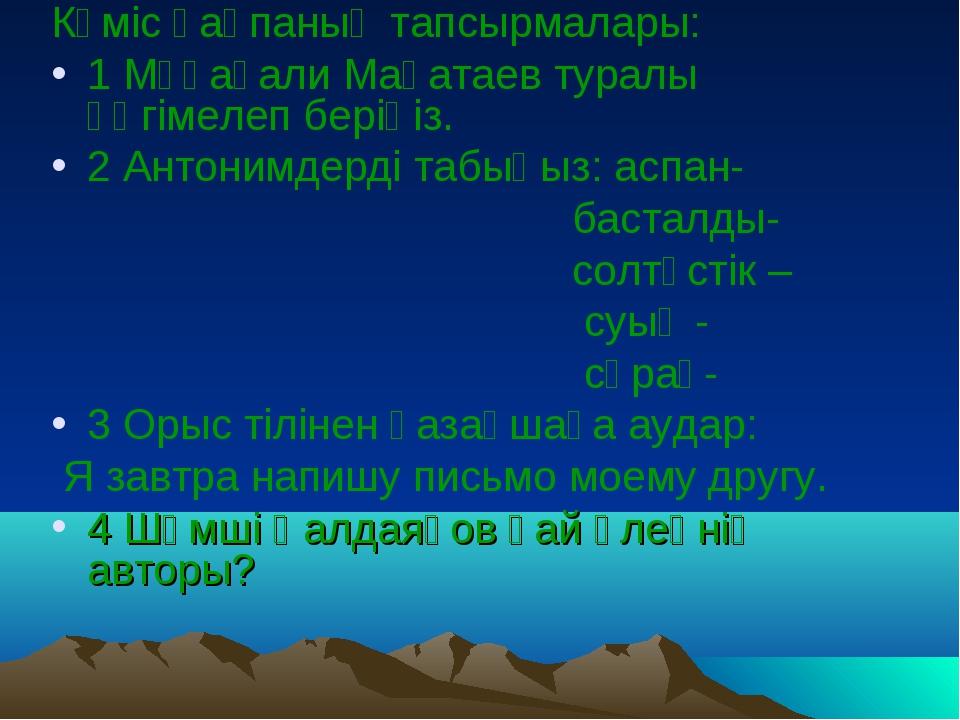 Күміс қақпаның тапсырмалары: 1 Мұқағали Мақатаев туралы әңгімелеп беріңіз. 2...