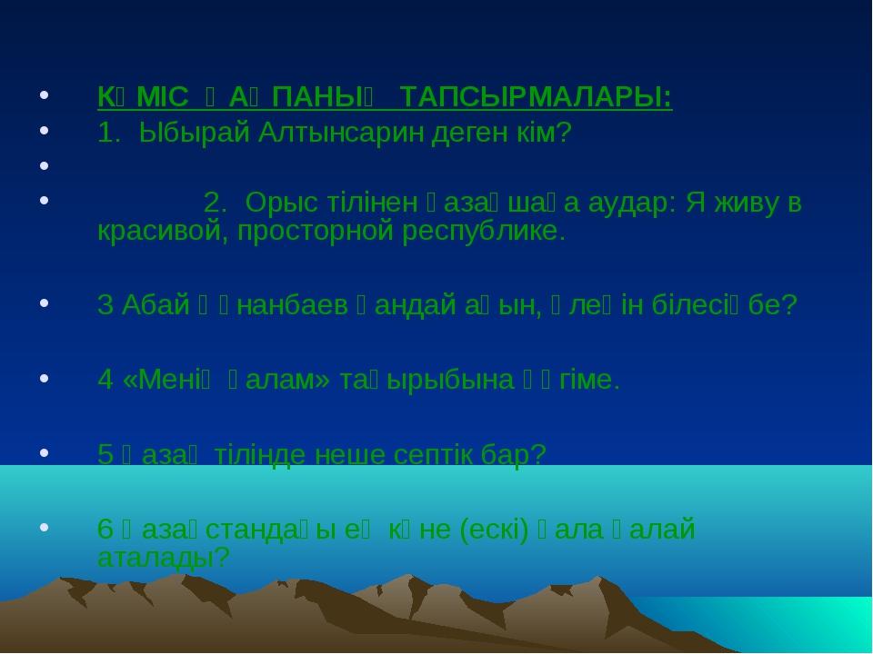 КҮМІС ҚАҚПАНЫҢ ТАПСЫРМАЛАРЫ: 1. Ыбырай Алтынсарин деген кім? 2. Орыс тілінен...
