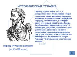 ИСТОРИЧЕСКАЯ СПРАВКА Пифагор (Pythagoras) Самосский (ок. 570 - 500 до н.э.) П