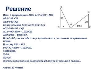 Решение  Итак, в треугольнике АDВ: АВ2 =ВD2 +АD2 АВ2=302 +Х2 АВ2=900+Х2; в т