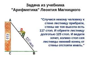 """""""Случися некому человеку к стене лестницу прибрати, стены же тоя высота есть"""