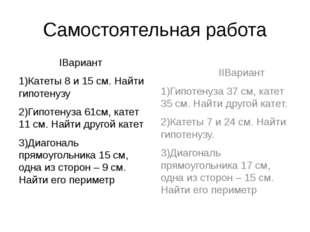 Самостоятельная работа IВариант 1)Катеты 8 и 15 см. Найти гипотенузу 2)Гипоте