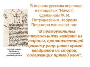 """В первом русском переводе евклидовых """"Начал"""", сделанном Ф. И. Петрушевским,"""