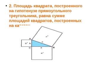 2. Площадь квадрата, построенного на гипотенузе прямоугольного треугольника,