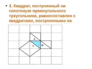 3. Квадрат, построенный на гипотенузе прямоугольного треугольника, равнососта