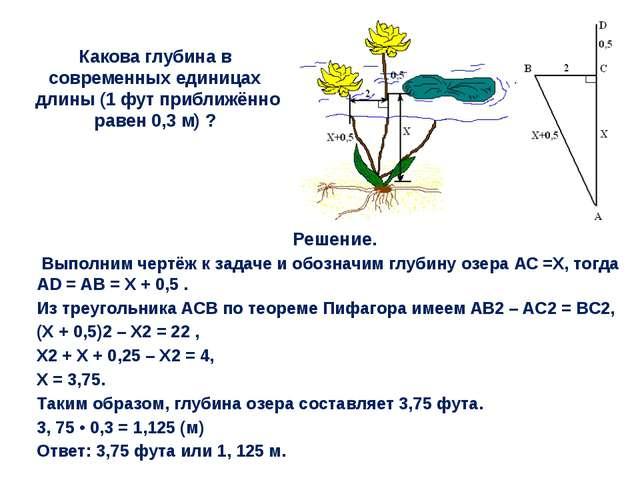 Какова глубина в современных единицах длины (1 фут приближённо равен 0,3 м) ?...