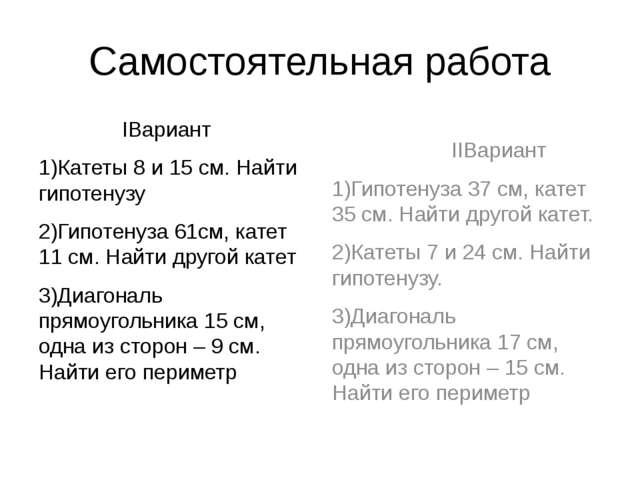 Самостоятельная работа IВариант 1)Катеты 8 и 15 см. Найти гипотенузу 2)Гипоте...