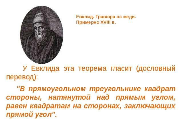 """У Евклида эта теорема гласит (дословный перевод): """"В прямоугольном треугольн..."""