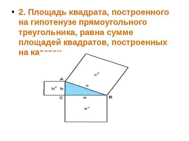 2. Площадь квадрата, построенного на гипотенузе прямоугольного треугольника,...