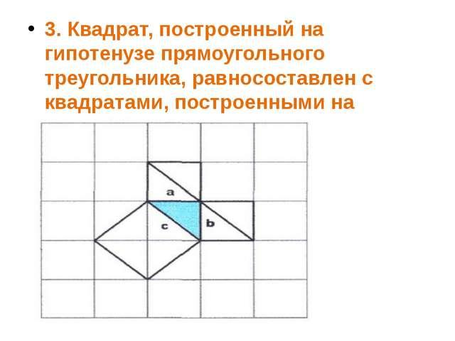 3. Квадрат, построенный на гипотенузе прямоугольного треугольника, равнососта...