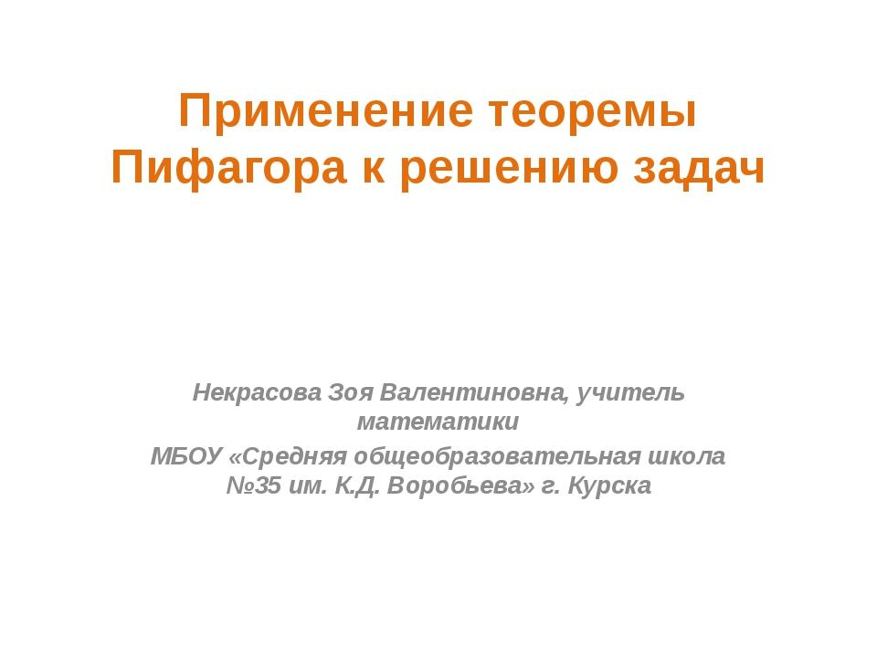 Применение теоремы Пифагора к решению задач Некрасова Зоя Валентиновна, учите...