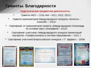 Совершенствование профессионального мастерства 2011г.- курсы по ОП «Современ