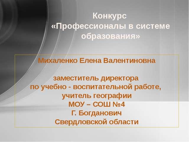 Конкурс «Профессионалы в системе образования» Михаленко Елена Валентиновна за...