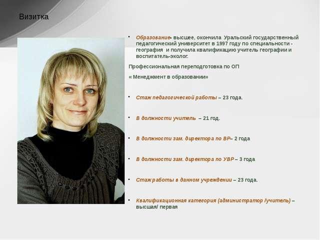 Визитка Образование- высшее, окончила Уральский государственный педагогически...