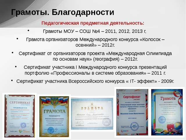 Совершенствование профессионального мастерства 2011г.- курсы по ОП «Современ...