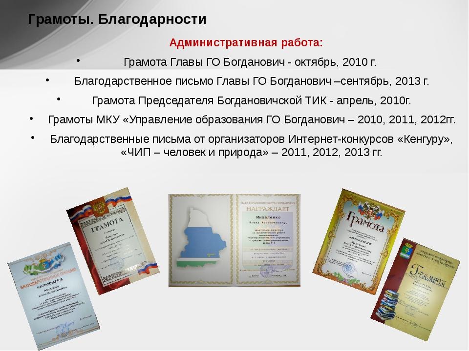 Грамоты. Благодарности Педагогическая предметная деятельность: Грамоты МОУ –...