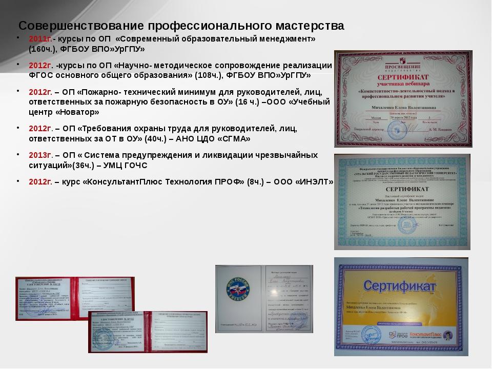 Совершенствование профессионального мастерства СЕРТИФИКАТЫ Методологический с...