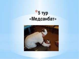 5 тур «Медсанбат»