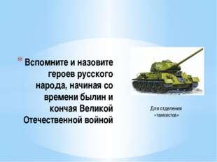 Вспомните и назовите героев русского народа, начиная со времени былин и конча