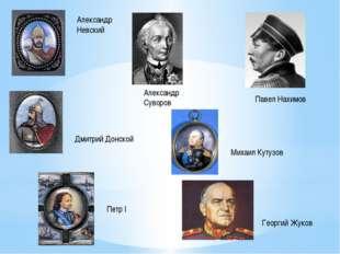 Павел Нахимов Александр Суворов Георгий Жуков Петр I Александр Невский Дмитр