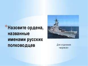 Назовите ордена, названные именами русских полководцев Для отделения «моряков»