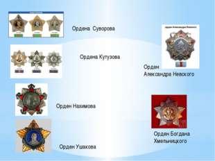 и Ордена Суворова Ордена Кутузова Орден Александра Невского Орден Ушакова Ор