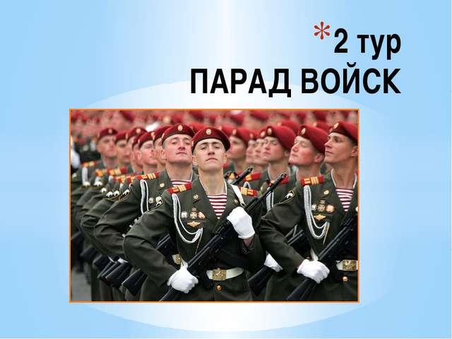 2 тур ПАРАД ВОЙСК