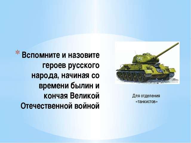 Вспомните и назовите героев русского народа, начиная со времени былин и конча...
