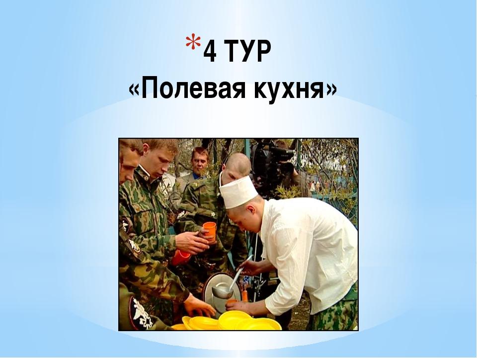 4 ТУР «Полевая кухня»